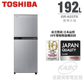 節能補助再省$1920 含運送安裝(TOSHIBA)192L二門電冰箱GR-A25TS