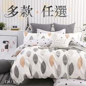 100%精梳純棉單人三件式鋪棉兩用被床包組-多款任選 台灣製 3.5X6.2尺 棉被 四季被