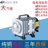 空氣幫浦 日生增氧氣泵魚缸賣魚池海鮮電磁式空氣泵大功率打氧機養魚機充氧-享家