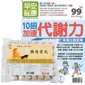 《早安健康》1年12期 贈 田記雞肉貢丸(3包)