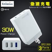 ▼EnGenius QC3.0 快速充電器 ECP130Q 5.4A 快充 旅充頭 神腦貨 SAMSUNG J4 S10 Plus/A50/A70/A30s/A20/Note9/A9/S10e