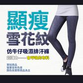 5B2F【五餅二魚】雪花紋 仿牛仔修飾褲(會呼吸的布料-3M吸濕排認證)