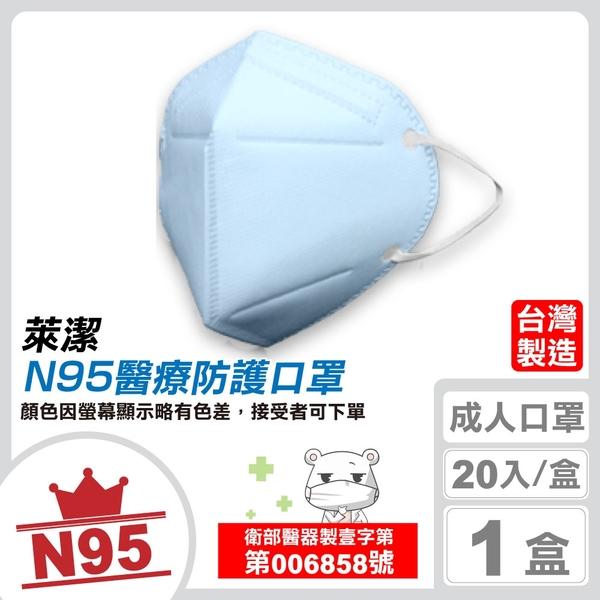 萊潔 N95醫療防護口罩 (海洋藍) 20入/盒 (台灣製造 CNS14774) 專品藥局【2018726】