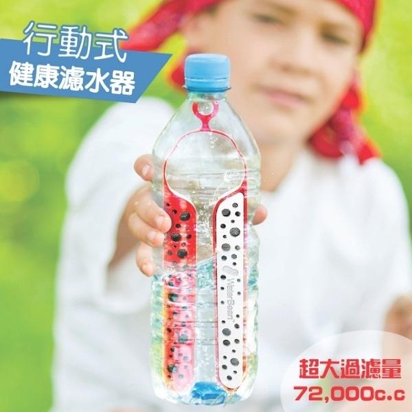 【南紡購物中心】美國 Water Bean 攜帶式濾水器 2入組