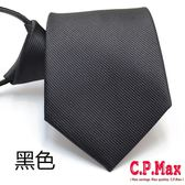 領帶西裝領帶拉鍊領帶自動領帶男領帶襯衫領帶上班領帶