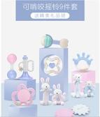韓國goryeobaby嬰兒手搖鈴禮盒套裝新生兒寶寶玩具芽咬膠0-2歲