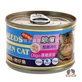 【寵物王國】Golden Cat健康機能特級金貓大罐(白身鮪魚+吻仔魚)170g