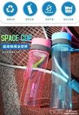 塑料水杯子學生太空杯男運動便攜茶杯夏天水瓶戶外大容量水壺  【快速出貨】
