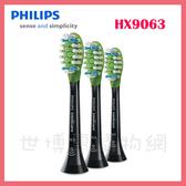 可刷卡◆PHILIPS飛利浦 智能音波牙刷專用亮白標準刷頭 HX9063/32 (三支入)~適用HX9924.HX9984◆