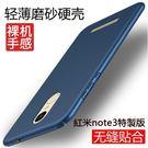 磨砂簡彩 紅米 Note3 特製版 手機...