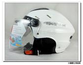 【 ZEUS ZS 125E 亮白 透氣款 雪帽 附耳罩款 瑞獅 安全帽】 半罩 安全帽、蜂巢內襯可拆洗