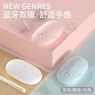滑鼠無線滑鼠充電靜音男女生適用聯想蘋果華碩惠普小米筆記本電腦 快速出貨