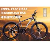 GCB36 LEPPA 27.5吋21速 登山車 戶外運動郊遊 越野登山騎乘好手感 CP值爆表