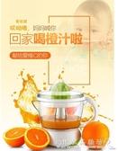 家用小型電動橙汁機原汁機柳丁榨汁機橙汁榨汁機手壓榨汁器果汁機YXS 水晶鞋坊