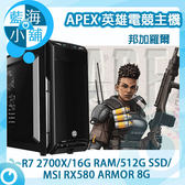 APEX英雄電競套裝主機 邦加羅爾 桌上型電腦(AMD R7 2700X/16G RAM/512G SSD/RX580 8G)