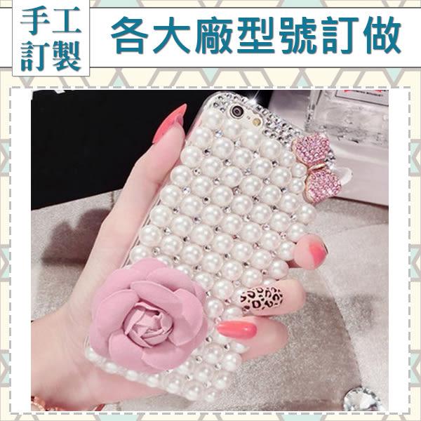 OPPO R15 R15Pro R11S R9S R11 A73 A77 A75S A57 F1s 手機殼 水鑽殼 客製化 訂做 茶花珍珠