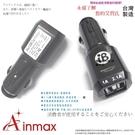 [艾利資訊]Ainmax 艾買氏雙USB車充 藍光2.1A車載充電器(黑)