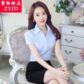 大碼短袖OL白色襯衣前臺工作服夏裝條紋女士職業襯衫修身V領正裝『潮流世家』