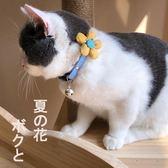 寵物項圈 寵物飾品貓咪鈴鐺小清新花朵泰迪貴賓狗狗項圈可調節項鏈
