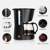 咖啡機家用全自動美式迷你滴漏式igo