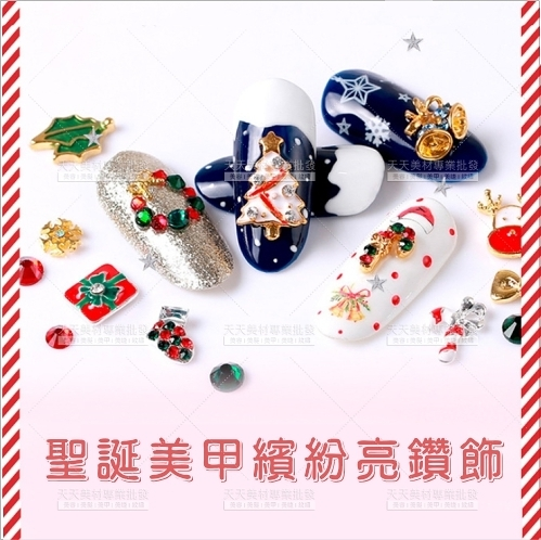美甲飾品聖誕節繽粉亮鑽飾[87362]