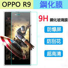 【陸少】OPPO R9 R9Plus 鋼化膜 玻璃貼 熒幕保護貼  oppo r9 r9+ 防爆保護膜 r9手機保護膜