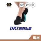 瑪榭襪品 瑪榭。速乾輕量足弓機能襪  MS-21625 【RH shop】