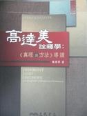 【書寶二手書T5/大學文學_PJA】高達美詮釋學 : 真理與方法導讀_陳榮華