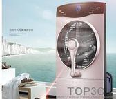 機靈噴霧風扇加水水冷電風扇靜音家用遙控轉頁扇鴻運扇臺式落地扇「Top3c」