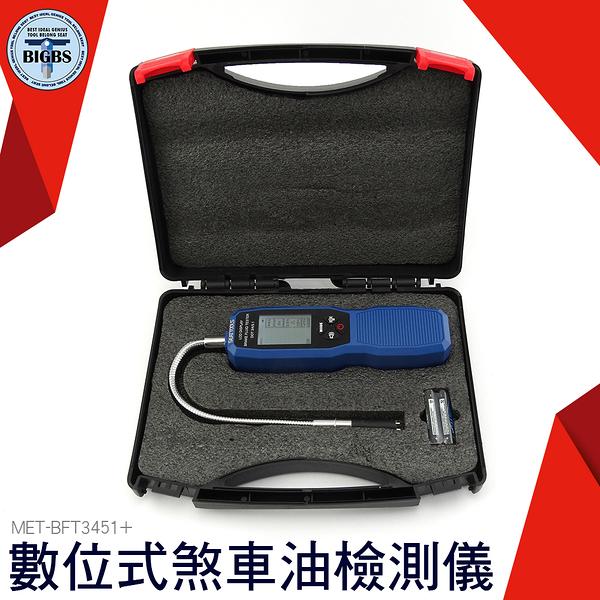 利器五金 數位式煞車油檢測儀 剎車油檢測 剎車油 制動液 專業工具 油品 檢修工具 更精準