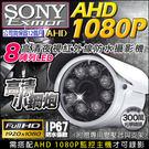 【台灣安防】監視器 AHD 1080P 8陣列IR攝影機 監視器 高清類比 台灣安防 SONY晶片 監視設備 監視線材