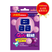 小兒利撒爾 Quti軟糖-晶明葉黃素(10顆/包)x1