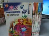 【書寶二手書T2/兒童文學_JBE】齊瓦哥醫師_獅子與我_鐘樓怪人等_共5本合售
