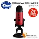 【缺貨】直殺直購價↘ 美國 Blue Yeti 雪怪 USB 電容式 麥克風 (搖滾紅) 台灣公司貨 保固二年