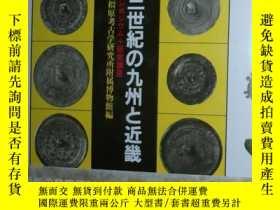 二手書博民逛書店日文原版書罕見3世紀の九州と近畿 シンポジウム+研究講座 単行本