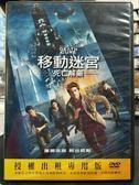 影音專賣店-P15-054-正版DVD*電影【移動迷宮:死亡解藥】-實習大叔-狄倫歐布萊恩