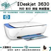 HP DeskJet 3630 無線亮彩噴墨事務機 (列印/影印/掃描)