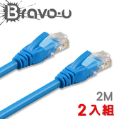 Bravo-u Cat6超高速傳輸網路線(2米) 2入組