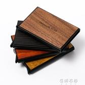 自然和家男女士自動彈出式金屬紅木卡包創意銀行卡卡套 【全館免運】