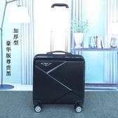 行李箱男小型拉桿箱女登機箱18寸輕便旅行箱包密碼箱子zg