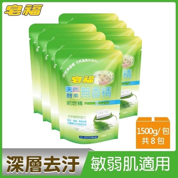 皂福 無香精天然酵素洗衣肥皂精補充包 箱購組(1500gx8包)