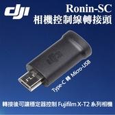 【多功能相機控制線 轉接頭】Type-C 轉 Micro USB 穩定器 DJI 大疆 適用 如影 Ronin-SC