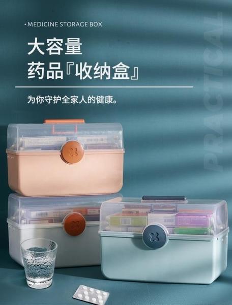 醫藥箱家用大容量醫療醫護小型急救宿舍便攜家庭裝藥物藥品收納盒魔方數碼
