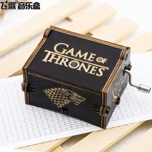音樂盒暗黑哈利波特手搖木質小音樂盒權利的遊戲天空之城創意禮物【快速出貨八折搶購】
