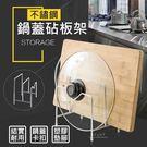 廚房不銹鋼鍋蓋架置物架 鍋蓋架 砧板架 ...