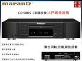 盛昱音響『 限殺二件│搶便宜↘ 』『 日本 MARANTZ CD5005 CD播放機 』有現貨