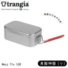 【Trangia 瑞典 Mess Tin TR-310 煮飯神器VS便當盒《小紅把手》】500310/超輕鋁餐盒/環保餐具