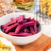 好蔬果 蔬果脆片-紫地瓜脆片 水果脆片 水果片 果乾【R002】