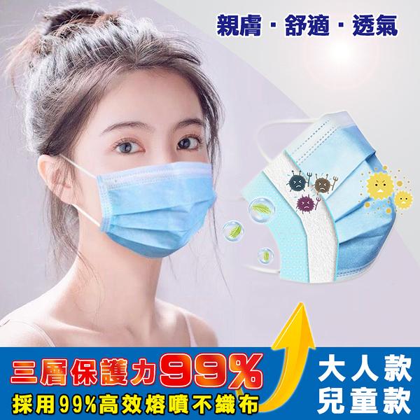 團購現貨 頂級熔噴布三層防護清淨口罩(大人/兒童)非醫用口罩 (50片袋裝)