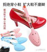 鞋撐子擴鞋器男女款通用撐鞋器鞋楦高跟平底鞋擴大器撐大器可調節 PA1362 『pink領袖衣社』